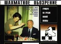 64  (June 2000, Russian)