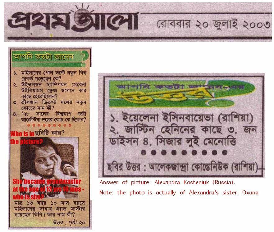 Prothom-Alo7-20-03web