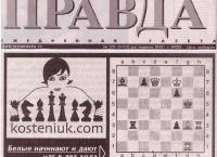 Mozkovskaya Pravda  (November 4, 2003, Russian)