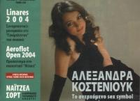 skaki2004cover