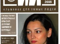 intellektualnyeigry3-2008cover