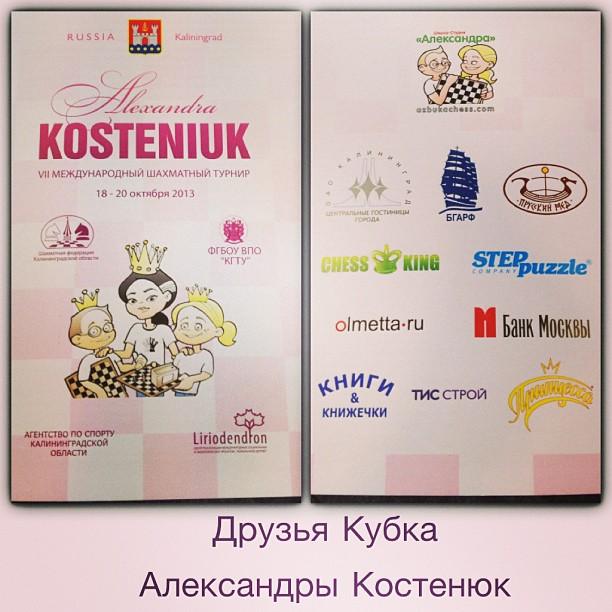 Chess Cup Alexandra Kosteniuk 2013